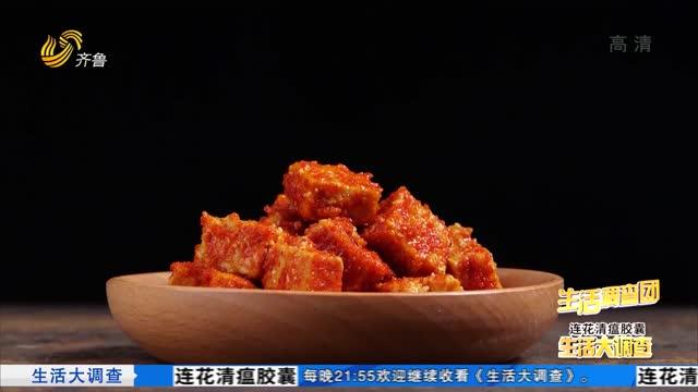 2021年05月11日《生活大调查》:豆腐乳可以致癌?