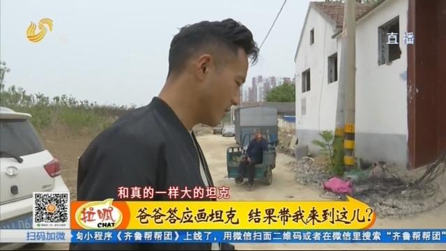 """济宁:城中村墙上""""开""""出坦克"""