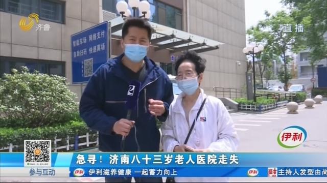 急寻!济南八十三岁老人医院走失