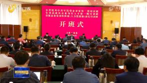 全省优秀中青年民营企业家第二期培训班开班