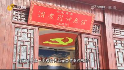 20210511《齐鲁先锋》:蒙阴垛庄镇——聚青年 育人才