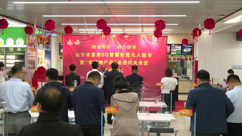 全省首家5G东西部智慧扶贫无人超市落地济宁