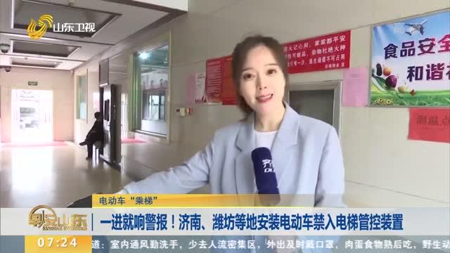 """【电动车""""乘梯""""】一进就响警报!济南、潍坊等地安装电动车禁入电梯管控装置"""