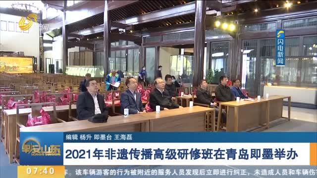 2021年非遗传播高级研修班在青岛即墨举办
