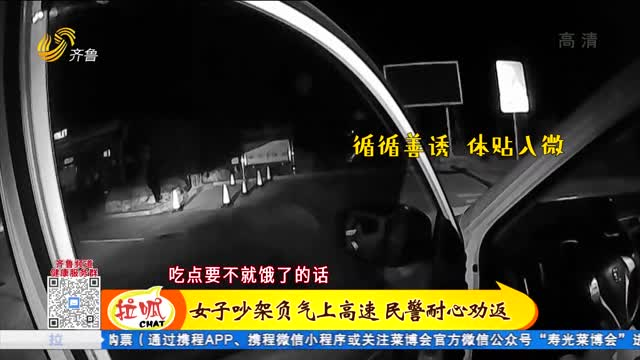 高密:一群争吵 孕妇赌气开车上高速 民警耐心寻找终于劝返
