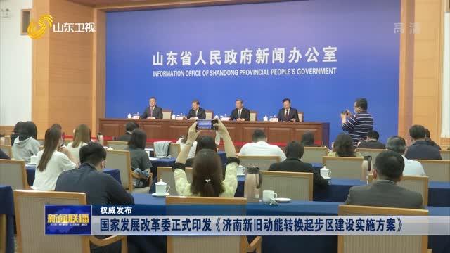 【权威发布】国家发展改革委正式印发《济南新旧动能转换起步区建设实施方案》