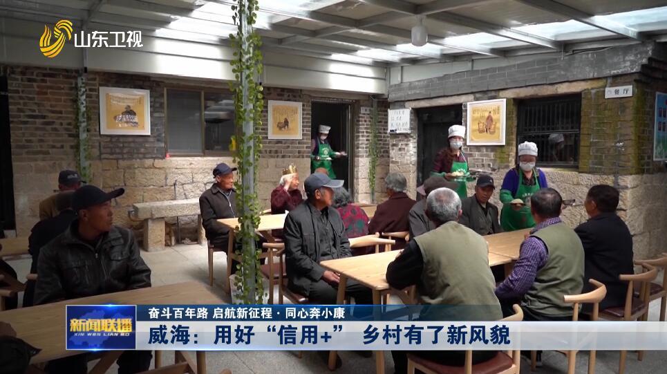"""【奮斗百年路 啟航新征程·同心奔小康】威海:用好""""信用+"""" 鄉村有了新風貌"""