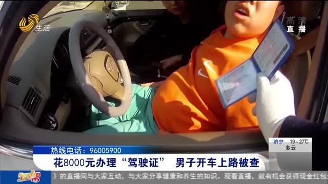 """花8000元办理""""驾驶证"""" 男子开车上路被查"""