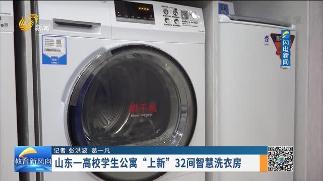 """山东一高校学生公寓""""上新""""32间智慧洗衣房"""