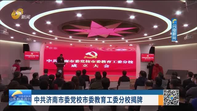 中共济南市委党校市委教育工委分校揭牌