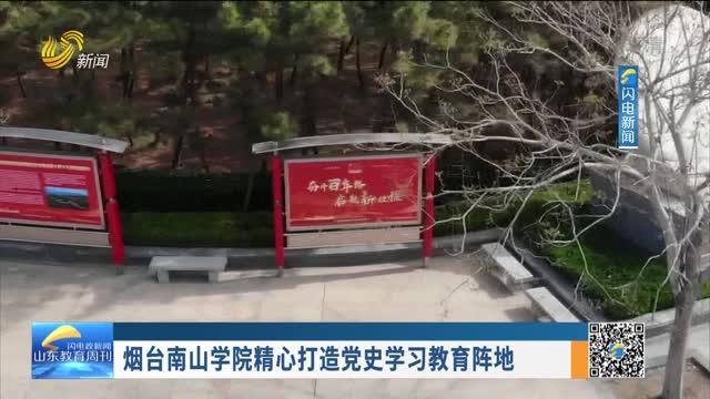 烟台南山学院精心打造党史学习教育阵地