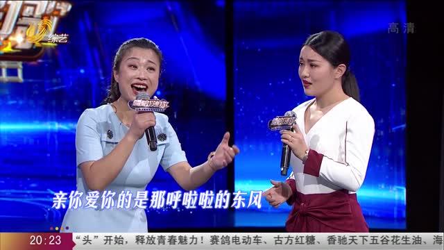 20210512《唱响你的歌》:济宁赛区海选第二场