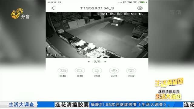 2021年05月12日《生活大调查》:偷拍摄像头隐藏深 生活之中要提防?