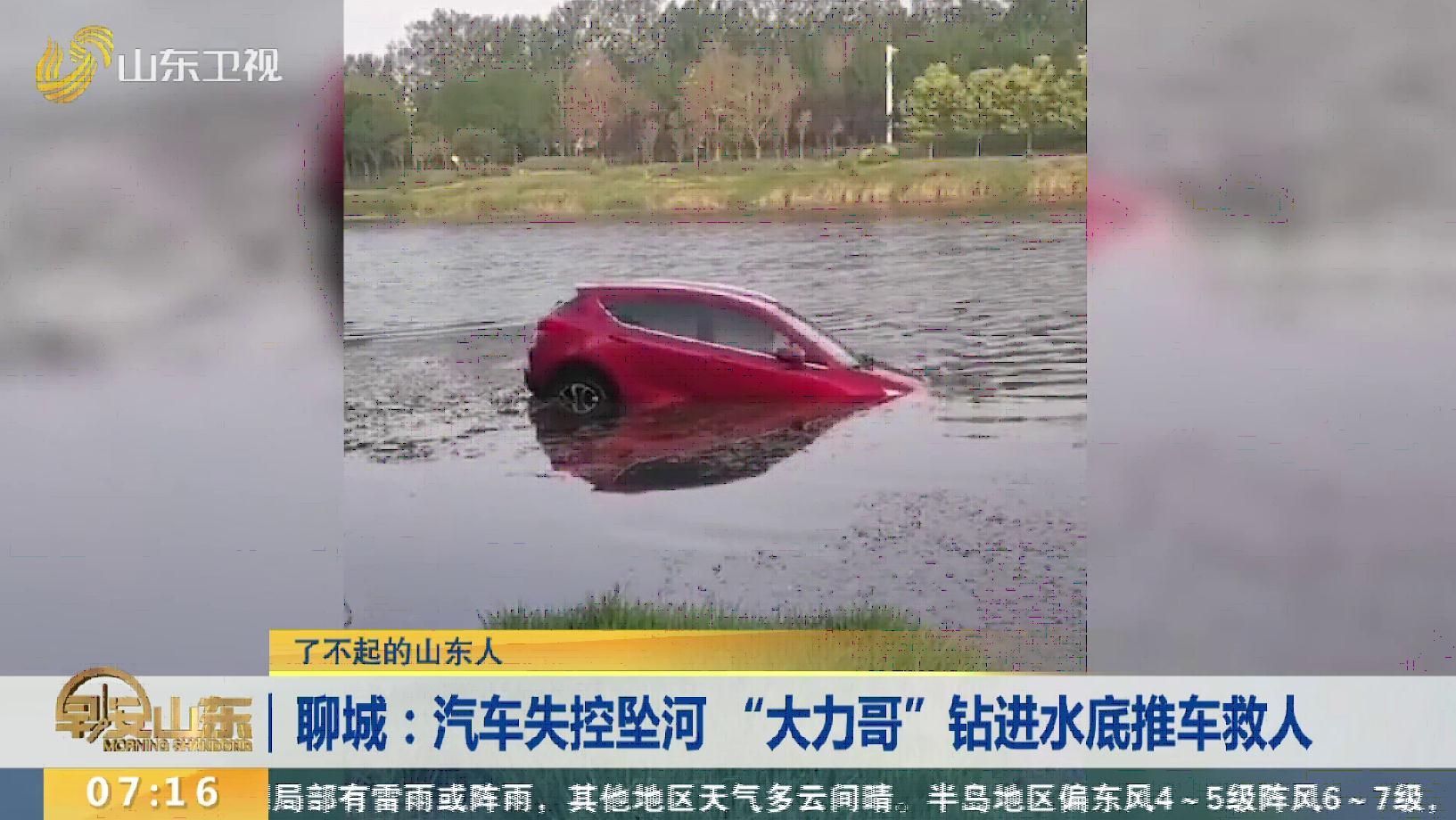 """聊城:汽车失控坠河 """"大力哥""""钻进水底推车救人"""