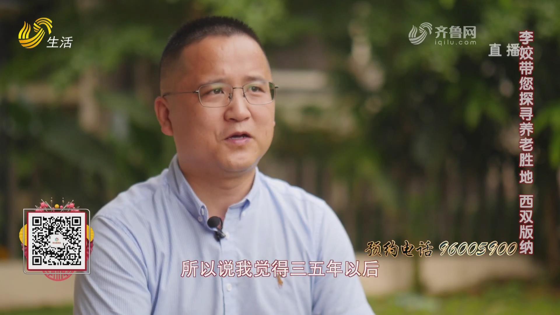 中國式養老-李姣帶您探尋養老勝地——西雙版納