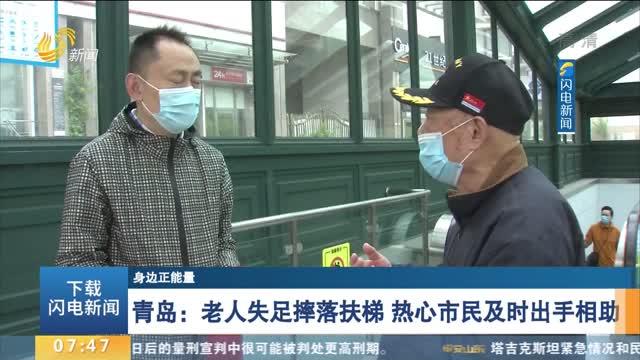 【身边正能量】青岛:老人失足摔落扶梯 热心市民及时出手相助