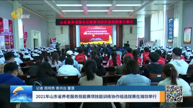 2021年山东省养老服务技能赛项技能训练协作组选拔赛在潍坊举行