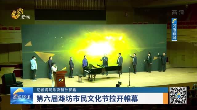第六届潍坊市民文化节拉开帷幕