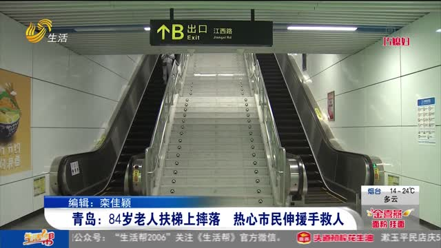 青岛:84岁老人扶梯上摔落 热心市民伸援手救人