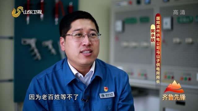 """20210513《齐鲁先锋》:郭承跃——甘做盐碱滩上的""""红荆条"""""""