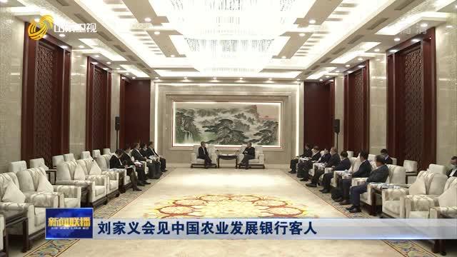 刘家义会见中国农业发展银行客人