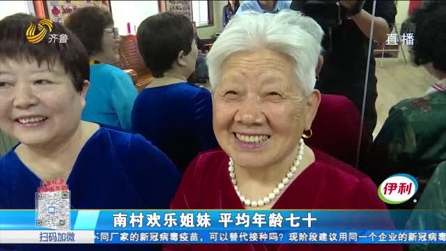 南村欢乐姐妹 平均年龄七十