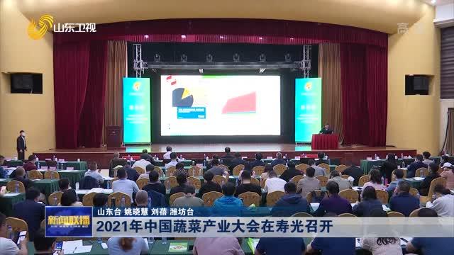 2021年中国蔬菜产业大会在寿光召开