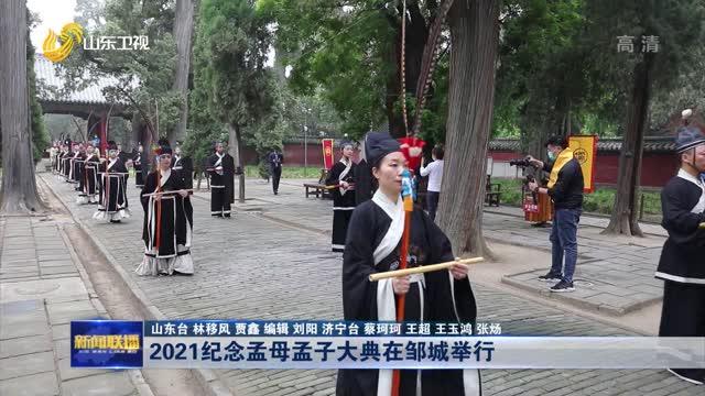 2021纪念孟母孟子大典在邹城举行