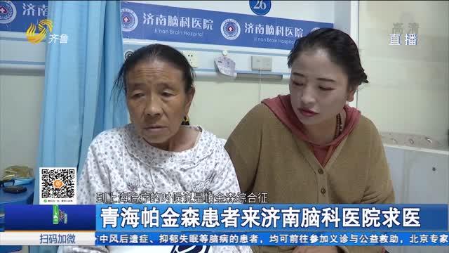 青海帕金森患者来济南脑科医院求医