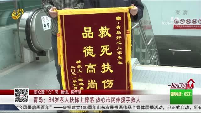 """【群众暖""""心""""闻】青岛:84岁老人扶梯上摔落 热心市民伸援手救人"""