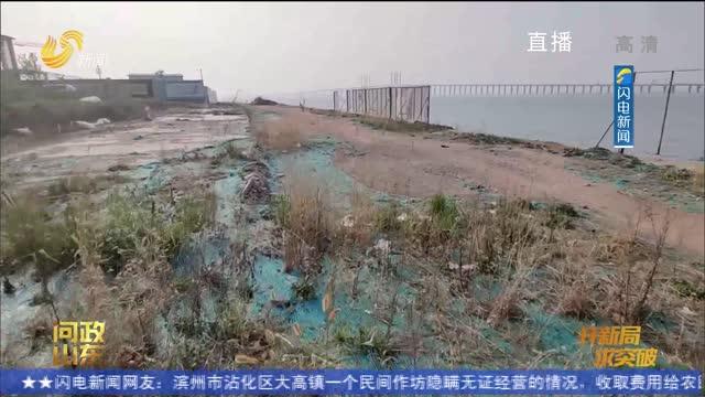 【问政山东】青岛一处海岸防护堤坝坍塌 市北区:今年7月开始维修