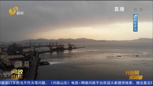 【问政山东】威海一海水淡化项目推进缓慢 省海洋局:成立专班 现场指导