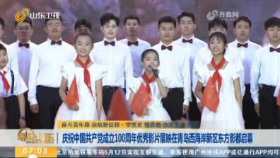 庆祝中国共产党成立100周年优秀影片展映在青岛西海岸新区东方影都启幕