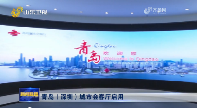 青岛(深圳)城市会客厅启用