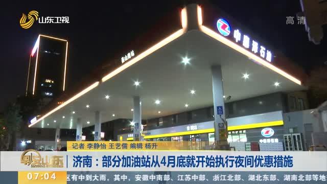 济南:部分加油站从4月底就开始执行夜间优惠措施