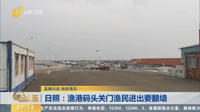 【直播问政 狠抓落实】日照:渔港码头关门渔民进出要翻墙