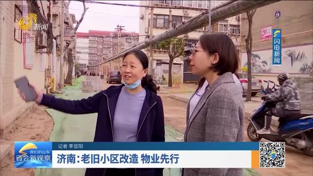 济南:老旧小区改造 物业先行