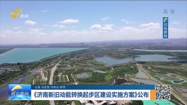 《济南新旧动能转换起步建设实施方案》公布