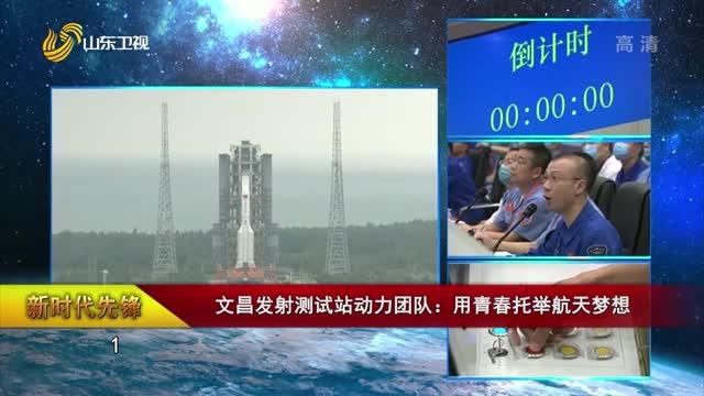 【新时代先锋】文昌发射测试站动力团队:用青春托举航天梦想