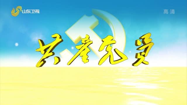 20210514 《共产党员》:抗洪精神——众志成城 守护安澜