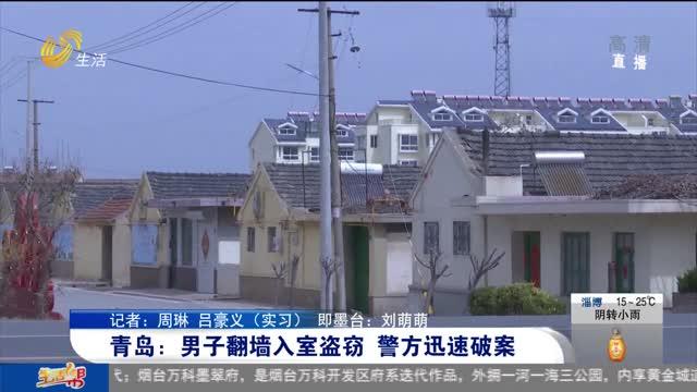 青岛:男子翻墙入室盗窃 警方迅速破案