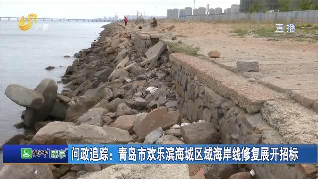 问政追踪:青岛市欢乐滨海城区域海岸线修复展开招标