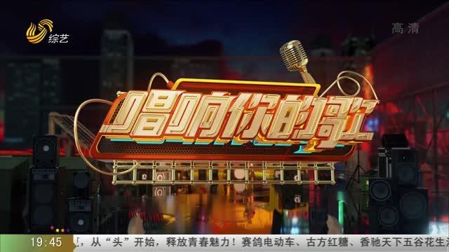 20210514《唱响你的歌》:济宁赛区精彩回顾