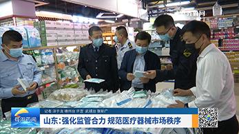 山东:强化监管合力 规范医疗器械市场秩序