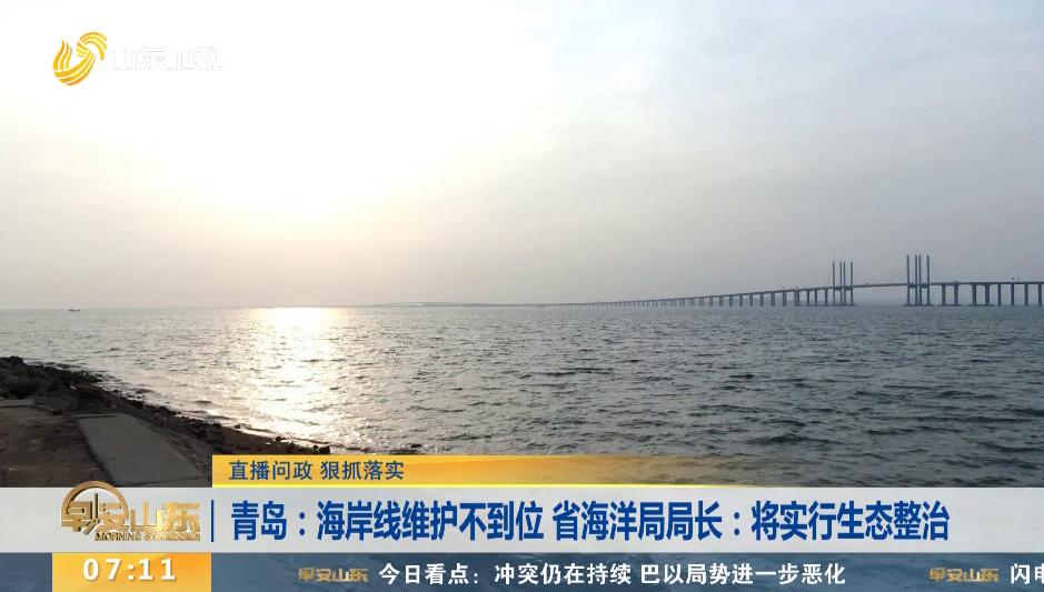 【直播问政 狠抓落实】青岛:海岸线维护不到位 省海洋局局长:将实行生态整治