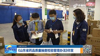 《山东省药品质量抽查检验管理办法》印发