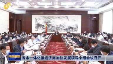 省市一体化推进济南加快发展领导小组会议召开