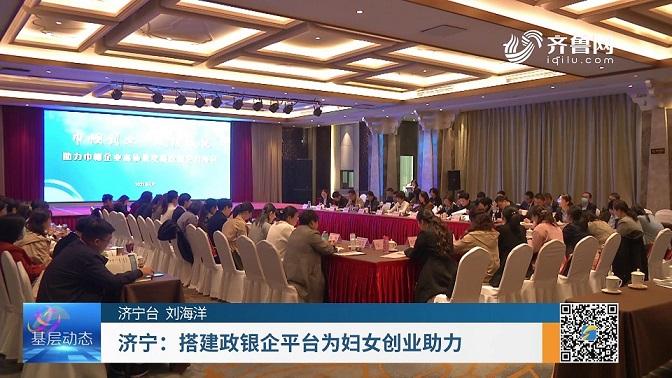 济宁:搭建政银企平台为妇女创业助力