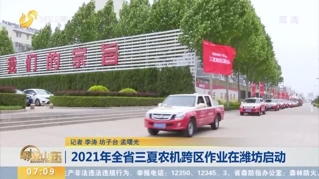 2021年全省三夏农机跨区作业在潍坊启动