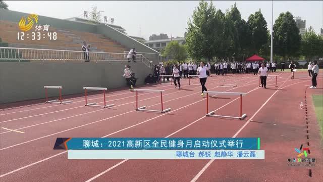聊城:2021高新区全民健身月启动仪式举行